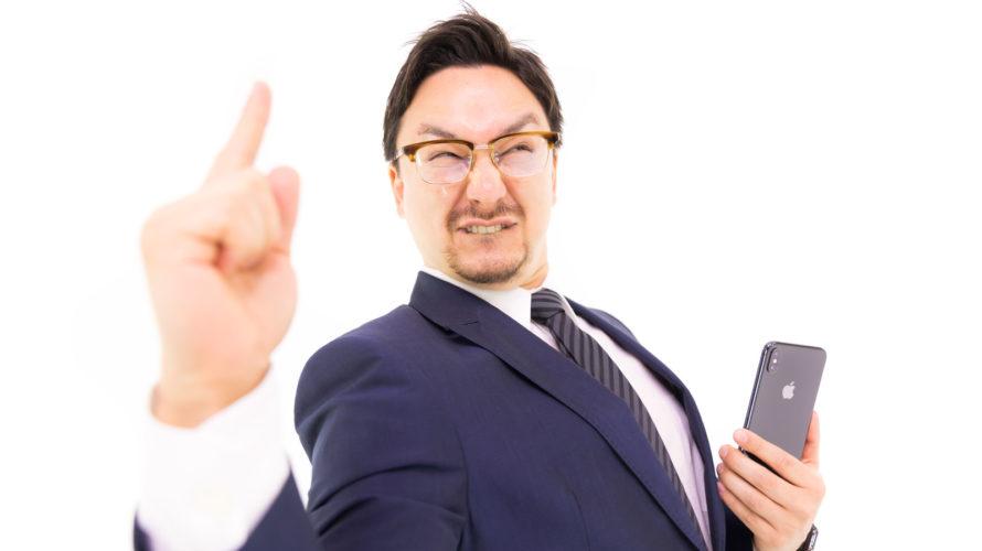 ドヤ顔でiPhone XS Maxを自慢してくるうざい男性