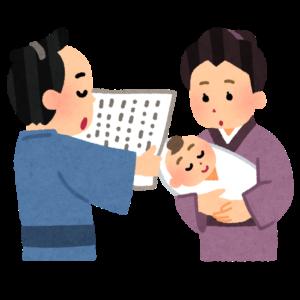 命名した赤ん坊の名前を読み上げている男性のイラスト