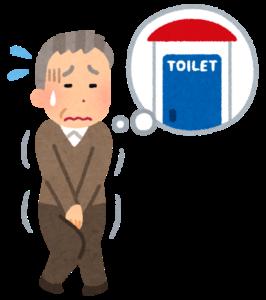 トイレを我慢している男性のイラスト