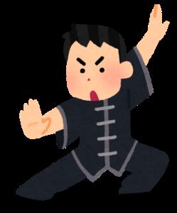 中国拳法(カンフー)をしている男性のイラスト
