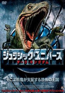 恐竜が3匹描かれている、B級映画のDVDパッケージ