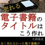 【Kindle Unlimited】電子書籍『売れる電子書籍のタイトルはこう作れ』のレビュー