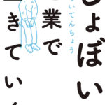 【Kindle Unlimited】電子書籍『しょぼい起業で生きていく』のレビュー